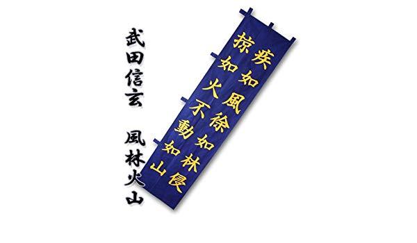 風林火山軍旗