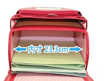 yokonaisun233 - 横山ランドセルのサイズや使いやすい部品の特長