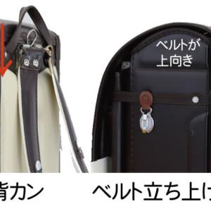 jyuurai vs fit 300x300 - ランドセルのフィッテング