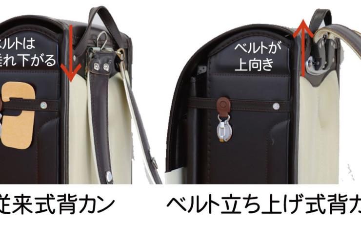 jyuurai vs fit 740x460 - ランドセルのフィッテング
