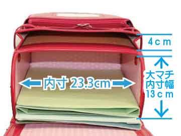 横山ランドセルのサイズ表示