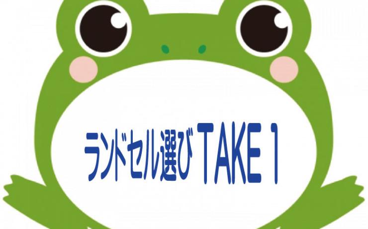 flog 740x460 - ランドセル選び!!!