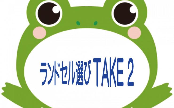 flog2 740x460 - ランドセル選び!!!