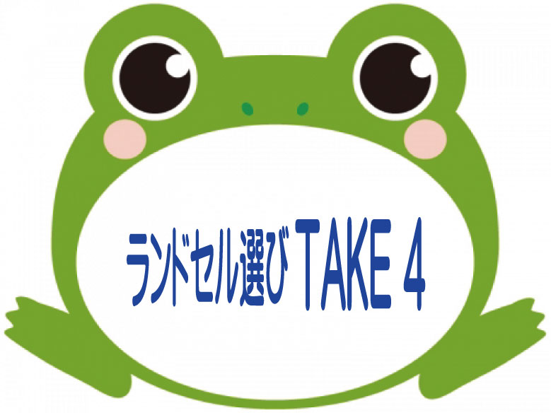 flog4 - ランドセル選び!!!