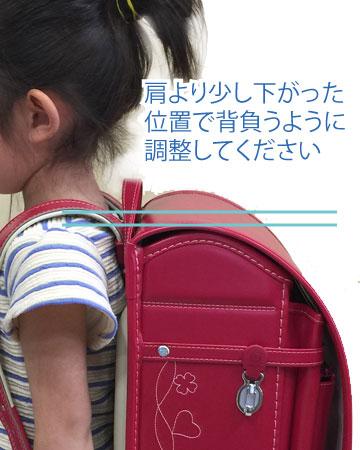 manekinyoko - 横山ランドセルの背負いかたを詳しく