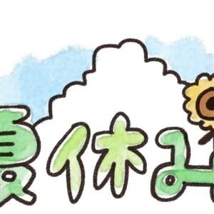 natsuyasumi 300x300 - もうすぐ夏休みランドセル